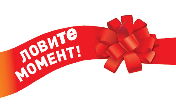 Специальные предложения на портале Relax.com.ua